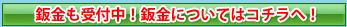 鈑金 熊本